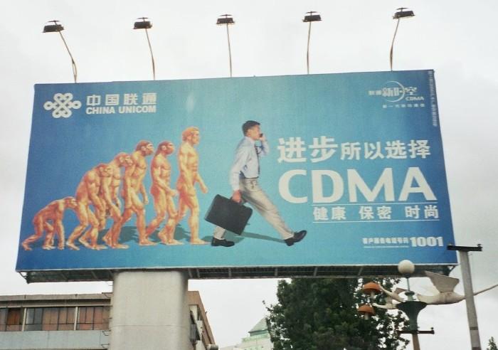 Une publicité chinoise pour une société de télécommunications. Kunming, Yunnan, Chine